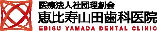 恵比寿山田歯科医院
