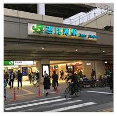 恵比寿駅西口から徒歩1分
