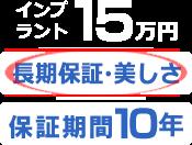 インプラント15万円