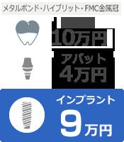 インプラント11万円